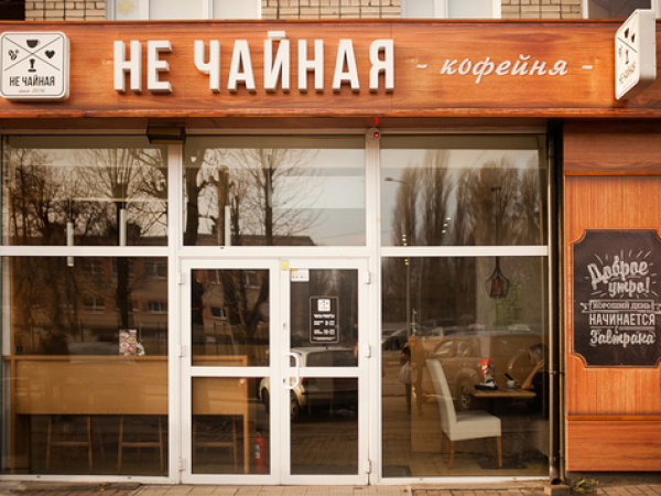 "Coffee house ""Ne chajnaya"""